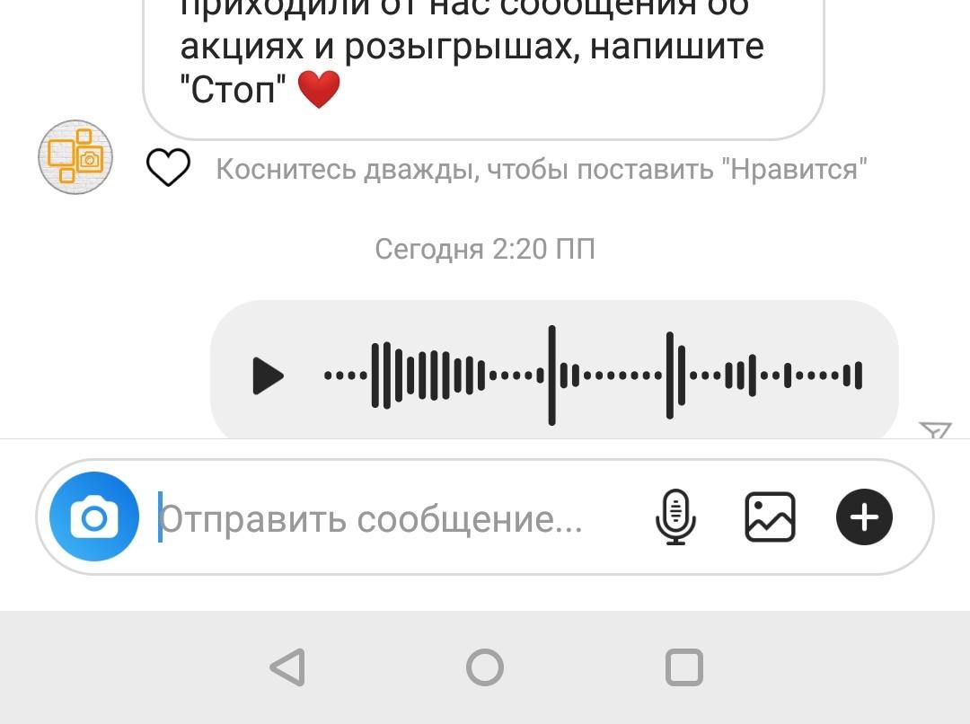 почему в инстаграмме не записывает голосовые сообщения
