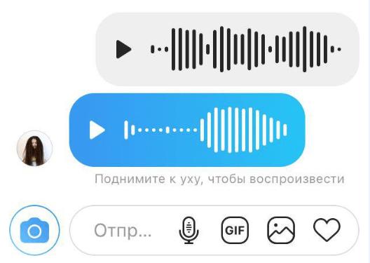 почему нет голосовых сообщений в инстаграм