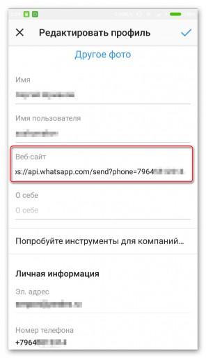 прямая ссылка на ватсап в инстаграм