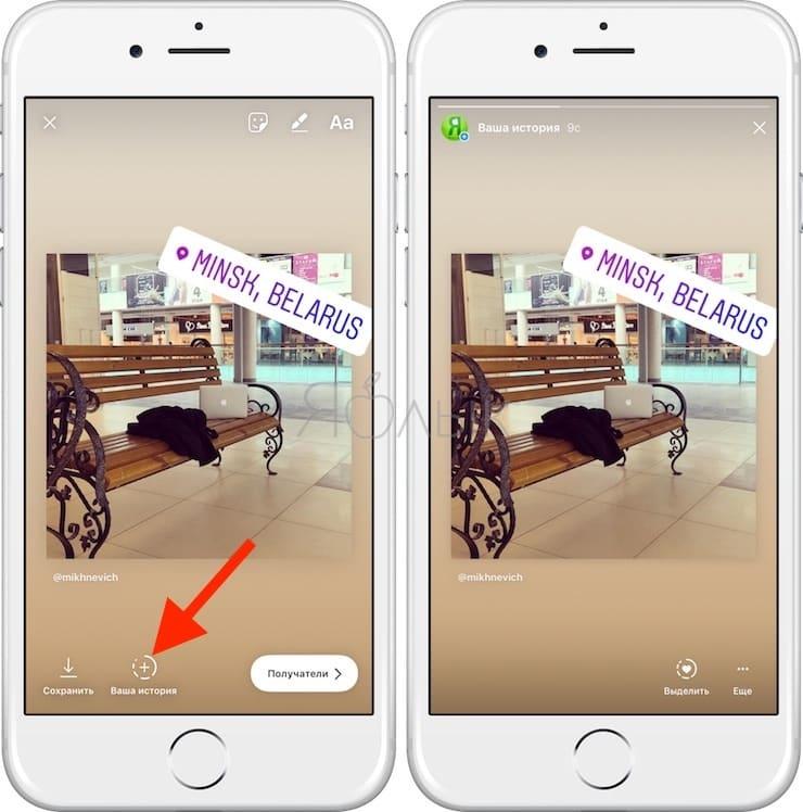 как поделиться чужой публикацией в инстаграме