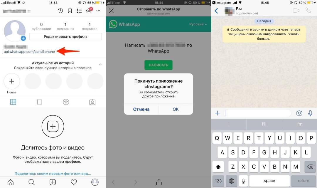как сделать прямую ссылку на ватсап в инстаграм