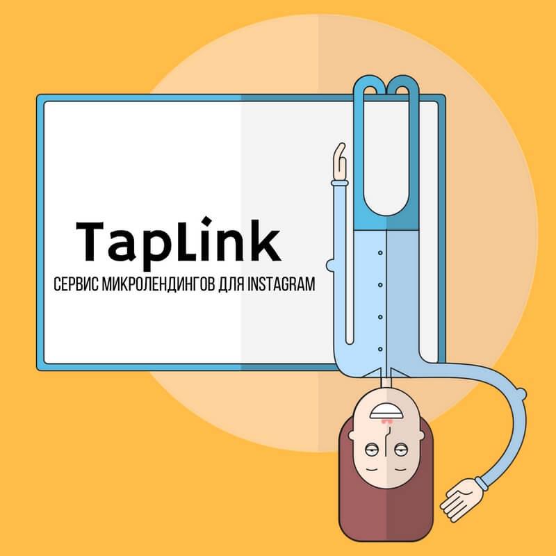 как сделать таплинк в инстаграм