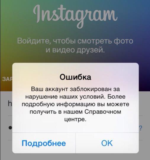 инстаграм заблокировал видео из за авторских прав