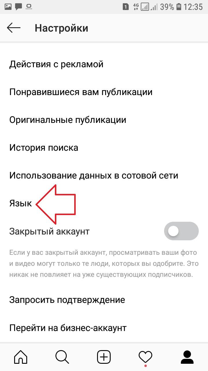 инстаграм не изменяет язык