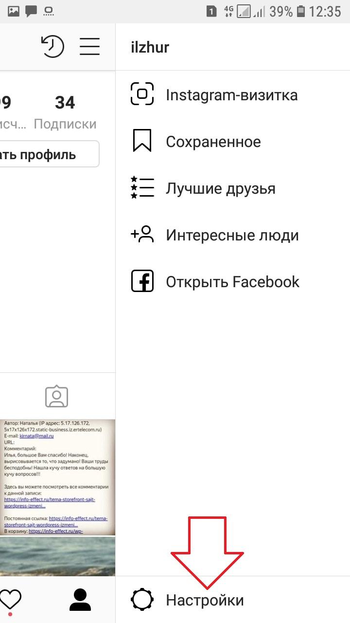 почему инстаграм не на русском